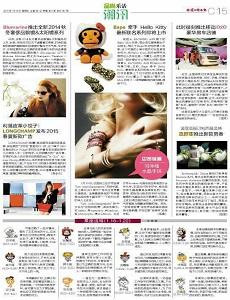 Magazine chinois Janvier 2015